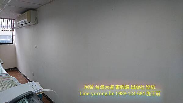 台灣大道商辨公室壁紙0988124684 Line yurong.lin 窗簾壁紙地板捲簾調光簾003.jpg