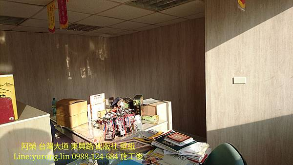 台灣大道商辨公室壁紙0988124684 Line yurong.lin 窗簾壁紙地板捲簾調光簾011.jpg