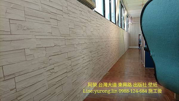 台灣大道商辨公室壁紙0988124684 Line yurong.lin 窗簾壁紙地板捲簾調光簾013.jpg