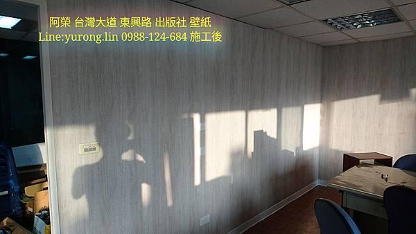 台灣大道商辨公室壁紙0988124684 Line yurong.lin 窗簾壁紙地板捲簾調光簾014.jpg