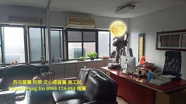 西屯窗簾捲簾文心路0988124684 Line yurong.lin 005.jpg