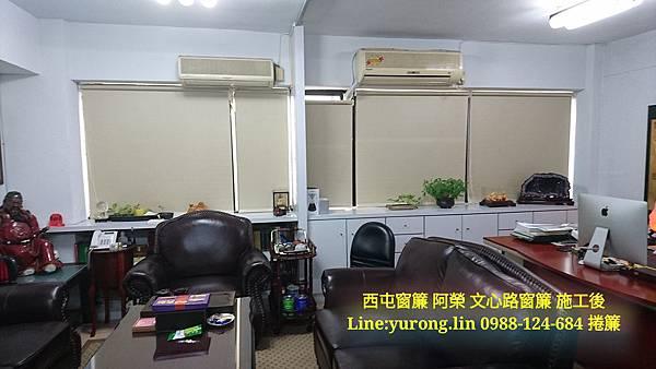 西屯窗簾捲簾文心路0988124684 Line yurong.lin 008.jpg