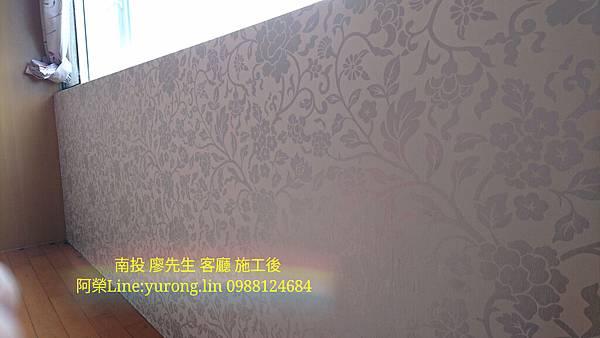 南投壁紙廖先生 阿榮0988124684 Line yurong.lin 009.jpg