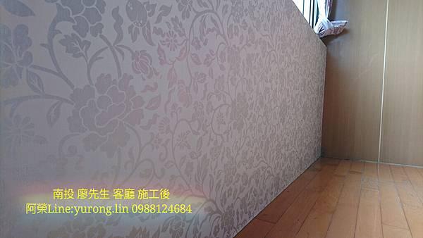 南投壁紙廖先生 阿榮0988124684 Line yurong.lin 010.jpg