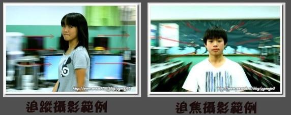 追蹤攝影和追焦攝影縮圖