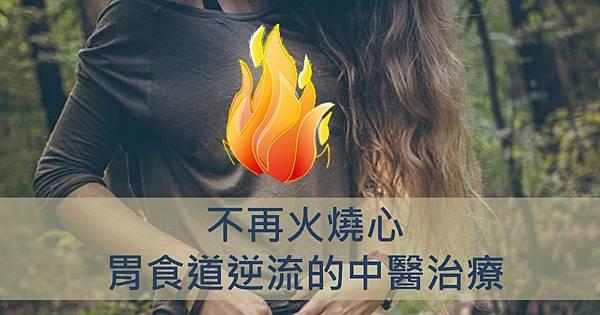 不再火燒心.jpg