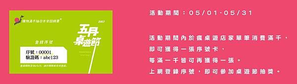 活動頁面-滿千登錄卡.jpg