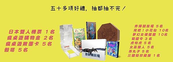 活動頁面-滿千獎項.jpg