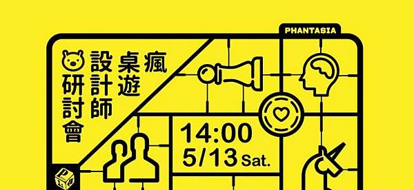 活動頁面-桌遊設計師研討會.jpg