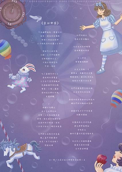 2014童話樂園插圖