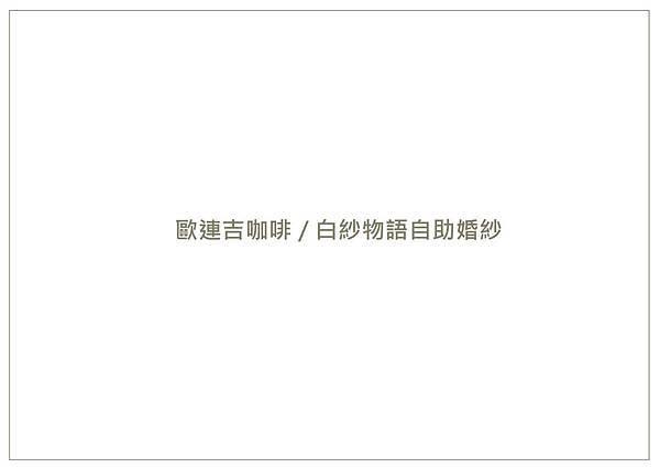 1商業作品集-14.jpg