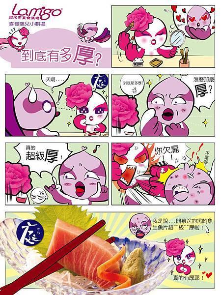 La new那米哥宴會廣場-漫畫
