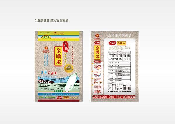 金墩米 包裝設計