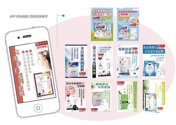 手機格式RWD商品廣告頁