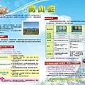 素珍-高山症9907
