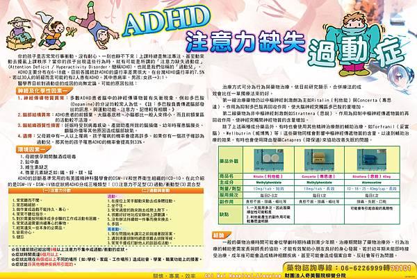 暄月-ADHD注意力缺失過動症9908