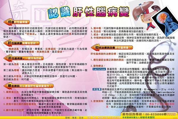 宏志-認識肝性腦病變10003