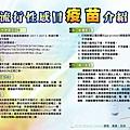流行性感冒疫苗介紹-10010