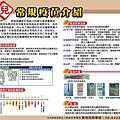 小兒常規疫苗介紹-10102映塵