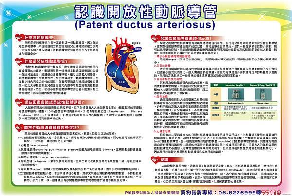 認識開放性動脈導管-10104侯惠君