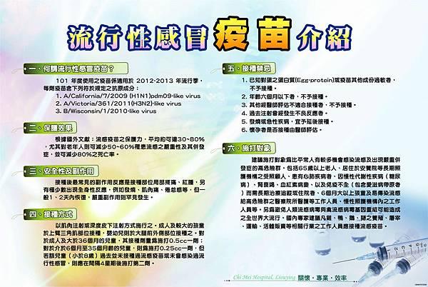 流行性感冒疫苗介紹-10110