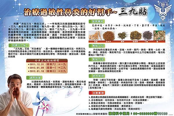 陳惠君-治療過敏性鼻炎的好幫手~三九貼10011