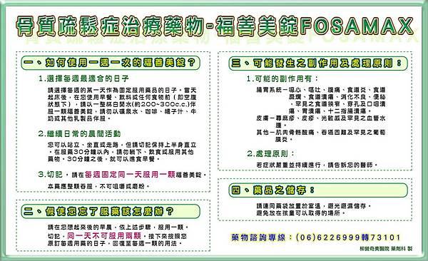 9412骨質疏鬆症治療藥物-福善美  鄭淨黛.jpg