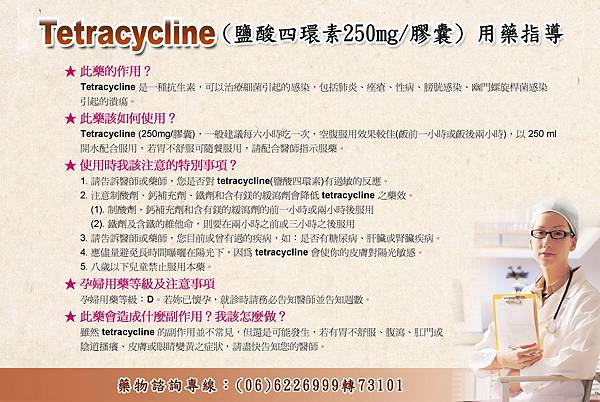 9505Tetracycline(鹽酸四環素250mg膠囊) 用藥指導  黃獻民.jpg