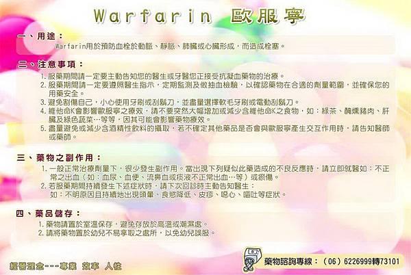 9508Warfarin歐服寧  陳佩欣.jpg