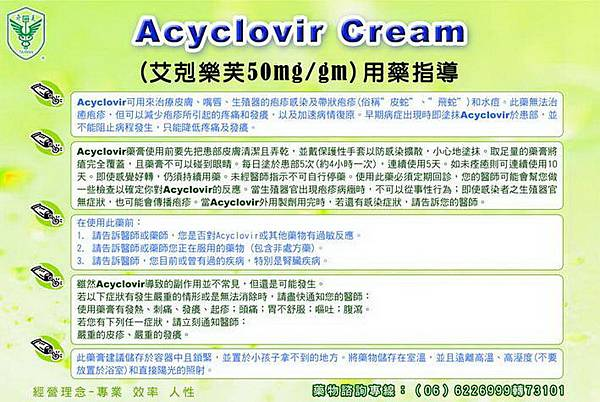 9511Acyclovir Cream用藥指導  陳宗彥.jpg