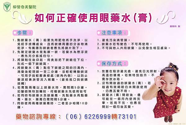 9601如何正確使用眼藥水(膏)  蔡育鐘.jpg