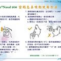 9603密鈣息鼻噴劑使用方法  洪筱眉.jpg