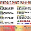 9604服用抗生素應注意什麼  謝宜紋.jpg