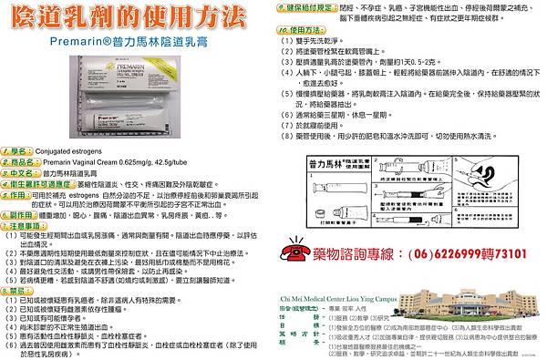 9605陰道乳劑的使用方法  廖淑惠.jpg
