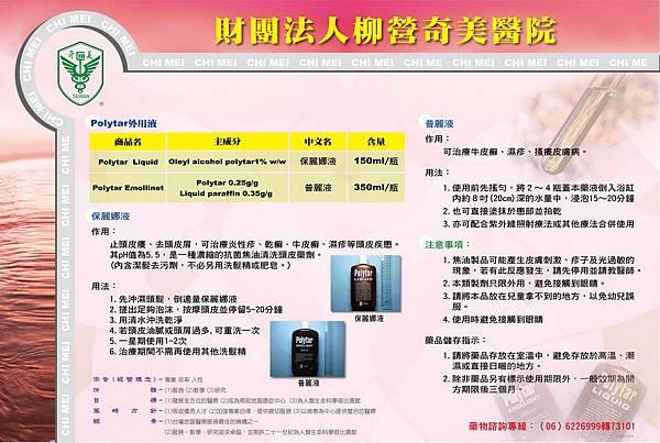 9607保麗娜液與普麗液藥物介紹  林彥妏.jpg