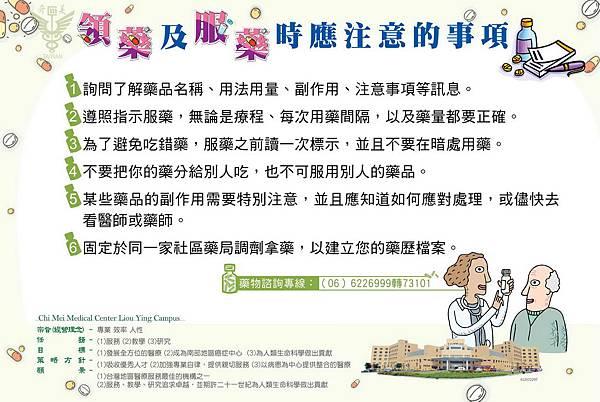 9611領藥及服藥時應注意的事項  林士程藥師.jpg