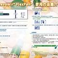 9612Levemir FlexPen 使用方法簡介  江怡儒.jpg