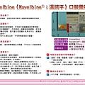 9701Vinorelbine口服藥物Q&A  陳惠君.jpg