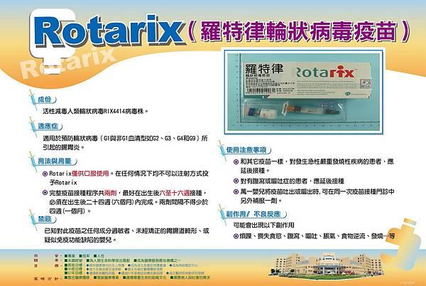 9703Rotarix  劉純純.jpg
