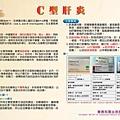 9706C型肝炎  陳冠伶.jpg