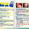 9709淺談腸病毒  張俐敏.jpg