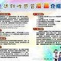 9710流行性感冒疫苗介紹.jpg