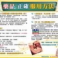 9809藥品正確服用方法 林妏鍬.jpg