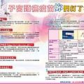 9901子宮頸癌疫苗 林盈孜.jpg