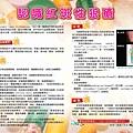 9812認識紅斑性狼瘡 李怡儒.jpg