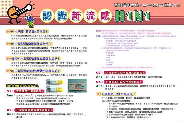 9811認識新流感H1N1 陳于鴻.jpg