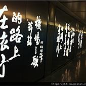 桃園機場一景-很有感覺的字體和詩:)