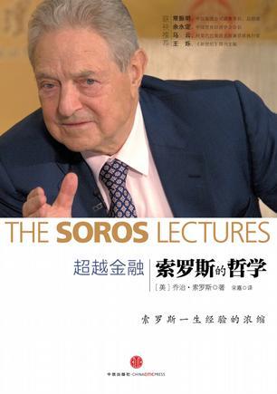 soros_book