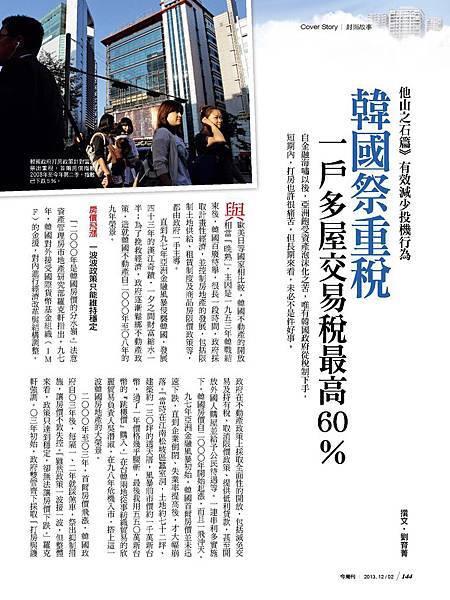 event.businesstoday.com.tw_pr_884-ebook-144_頁面_2