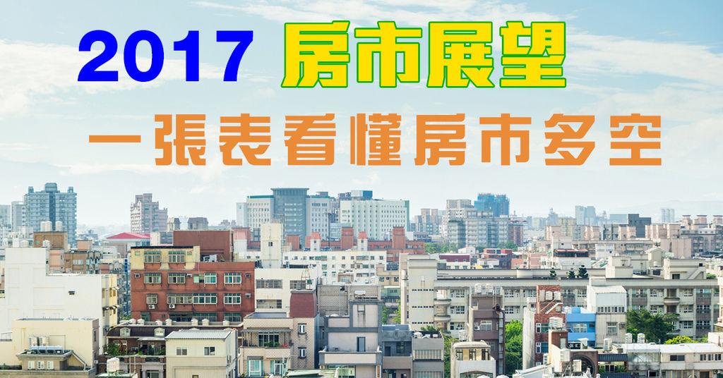 2017房市展望主圖
